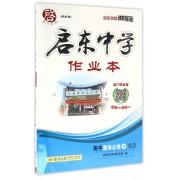 高中数学(必修5RB)/启东中学作业本