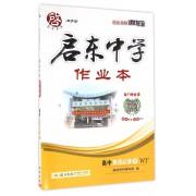 高中英语(必修3WY)/启东中学作业本