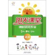 语文(6下RJ)/阳光课堂课时优化作业