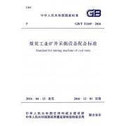 煤炭工业矿井采掘设备配备标准(GB\T51169-2016)/中华人民共和国国家标准