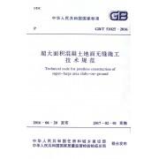 超大面积混凝土地面无缝施工技术规范(GB\T51025-2016)/中华人民共和国国家标准