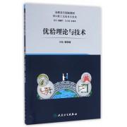 优理论与技术(供口腔工艺技术专业用高职高专创新教材)