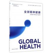 全球精神健康(供全球健康学及相关专业用全国高等学校教材)