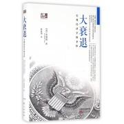 大衰退(宏观经济学的圣杯)(精)/东方经济文库