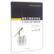 建筑工程技术专业人才培养方案与课程标准