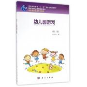 幼儿园游戏(第2版学前教育专业系列教材普通高等教育十一五国家级规划教材)