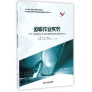 运输作业实务(物流服务与管理专业精品课程建设成果教材)