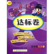 五年级英语(下RP最新修订)/黄冈小状元达标卷