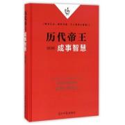 历代帝王成事智慧(精)