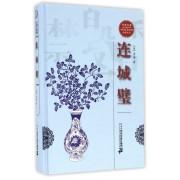 连城璧(精)/经典书香中国古典禁毁小说丛书