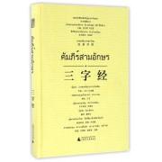 三字经(汉泰对照)(精)/东方智慧丛书