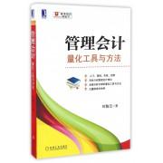 管理会计(量化工具与方法)/财务知识轻松学