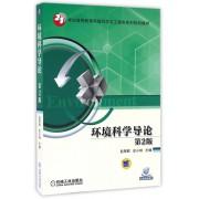 环境科学导论(第2版21世纪高等教育环境科学与工程类系列规划教材)