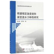 明渠恒定急变流和渐变流水力特性研究/西北旱区生态水利学术著作丛书