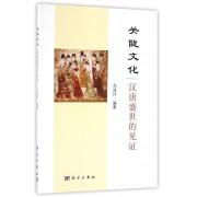 关陇文化(汉唐盛世的见证)