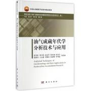 油气成藏年代学分析技术与应用(精)/构造变形与油气成藏实验和数值模拟技术系列丛书