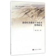 敦煌吐鲁番出土发病书整理研究/敦煌汉藏文术数书整理释录与比较研究书系