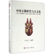 中国玉器时代与玉文化(精)