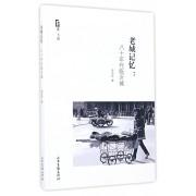 老城记忆--八十年代临沂城(老照片专辑)