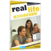 朗文环球英语教程(附光盘4学生用书)