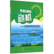 天鹅湖的危机--禽流感知识普及绘本