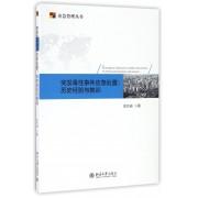 突发毒性事件应急处置--历史经验与教训/应急管理丛书