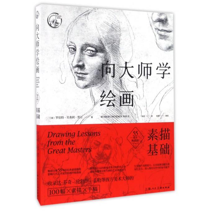 向大师学绘画(素描基础55周年畅销版)/西方经典美术技法译丛