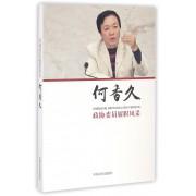 何香久/政协委员履职风采