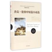 杰克·伦敦中短篇小说选(精)/名著新译书系