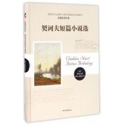 契诃夫短篇小说选(精)/名著新译书系