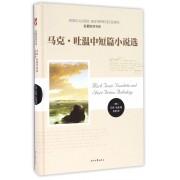 马克·吐温中短篇小说选(精)/名著新译书系