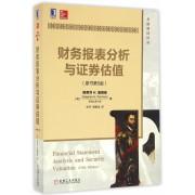 财务报表分析与证券估值(原书第5版)/金融教材译丛