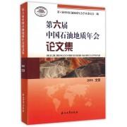 第六届中国石油地质年会论文集(2015北京)