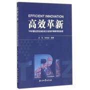 高效革新(TRIZ理论在石油石化行业技术革新中的应用)