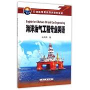 海洋油气工程专业英语(石油高等院校特色规划教材)