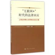 互联网+时代的法律回应(上海法学博士生明珠论坛论文集)