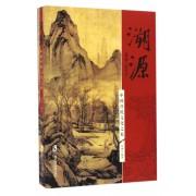 溯源(中国传统文化之旅)
