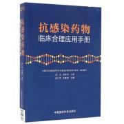 抗感染药物临床合理应用手册