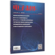 电子制作(2016年12月刊上总第319期)