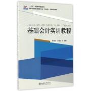 基础会计实训教程(高职高专财经商贸类专业互联网+创新规划教材)