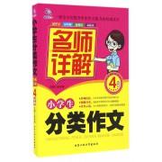 小学生分类作文名师详解(4年级)