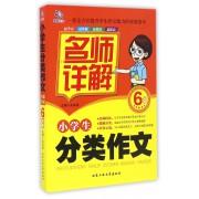 小学生分类作文名师详解(6年级)
