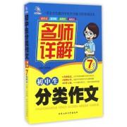 初中生分类作文名师详解(7年级)