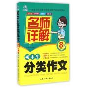 初中生分类作文名师详解(8年级)