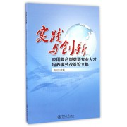 实践与创新(应用复合型英语专业人才培养模式改革论文集)
