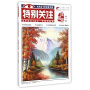 特别关注(典藏版第4辑总第199-200)