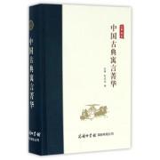 中国古典寓言菁华(精)