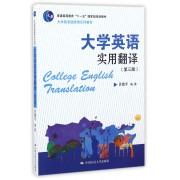 大学英语实用翻译(第3版大学英语选修课系列教材普通高等教育十一五国家级规划教材)