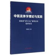 中医流体学理论与实践(疑难病清补运通用治则临床验证)