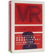 VR来了(重塑社交颠覆产业的下一个技术平台)(精)